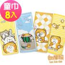 白爛貓Lan Lan Cat 臭跩貓滿版印花童巾(超值8條組)