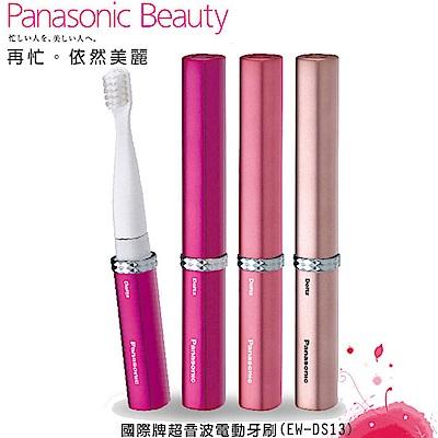 Panasonic國際牌 EW-DS13音波電動牙刷