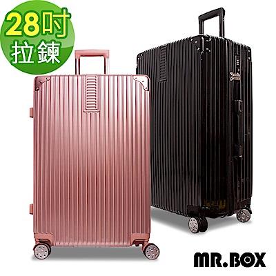 MR.BOX 威爾 28吋PC鏡面拉鍊行李箱 旅行箱-三色可選
