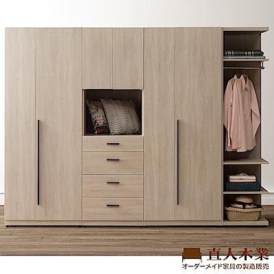 日本直人木業-BREN橡木洗白256CM衣櫃組(256x58x197cm)