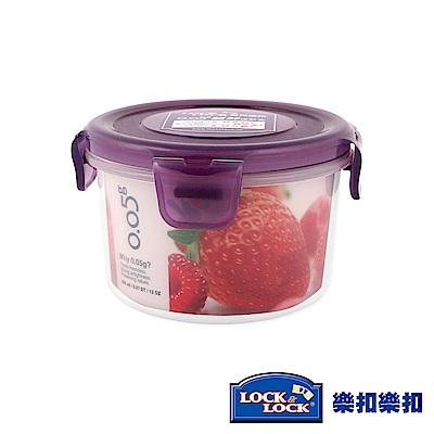 樂扣樂扣O.O5系列保鮮盒/圓形350ML(魅力紫)(快)