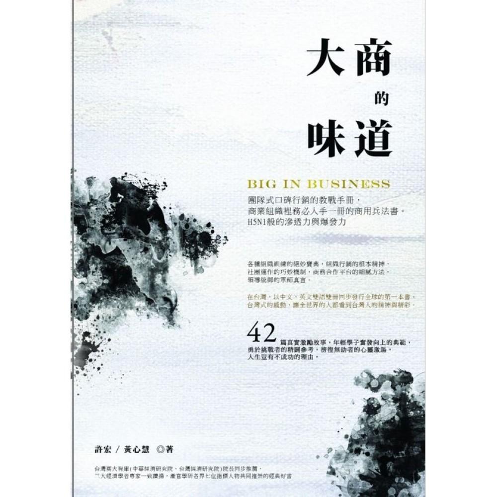 大商的味道:團隊式口碑行銷的教戰手冊,商業組織裡務必人手一冊的商用兵法書