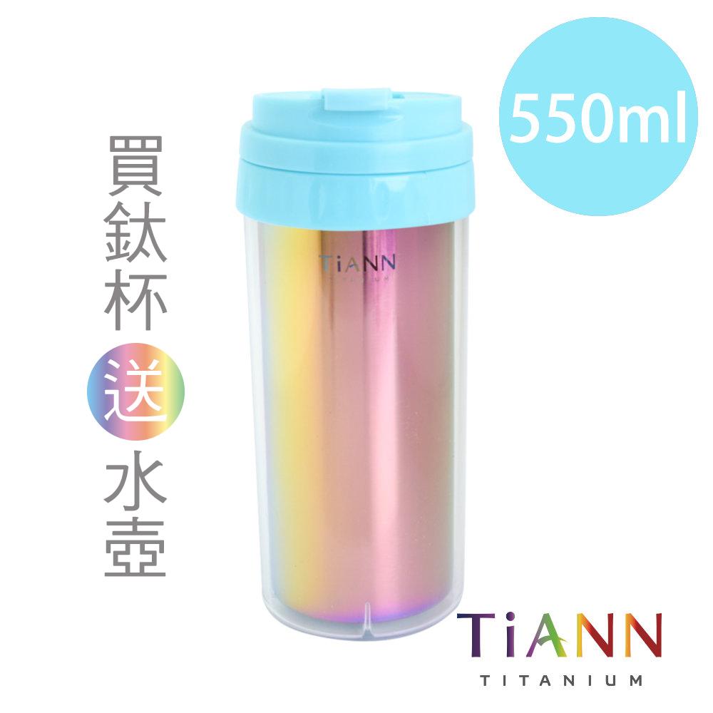 TiANN 鈦安純鈦餐具 550ml 水好喝 純鈦隨行杯 含水壺+杯蓋 (4色可選)