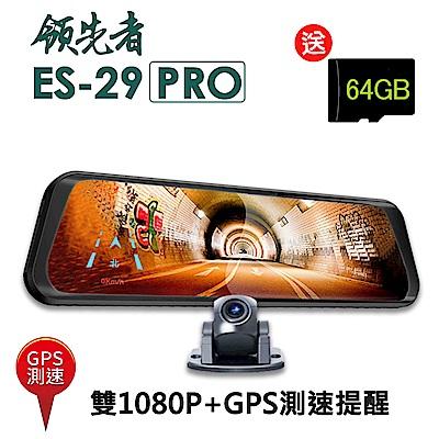 領先者 ES-29 PRO 雙1080P+GPS測速提醒 全螢幕觸控後視鏡行車紀錄器-自