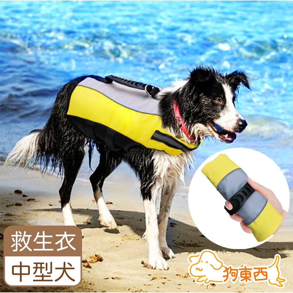 【DOG狗東西】狗狗 折疊頸托 游泳 浮力 救生衣 中型犬M號