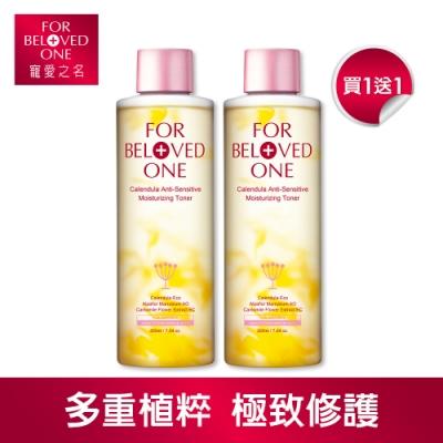 寵愛之名 金盞花柔敏保濕化妝水 200ml(買一送一)