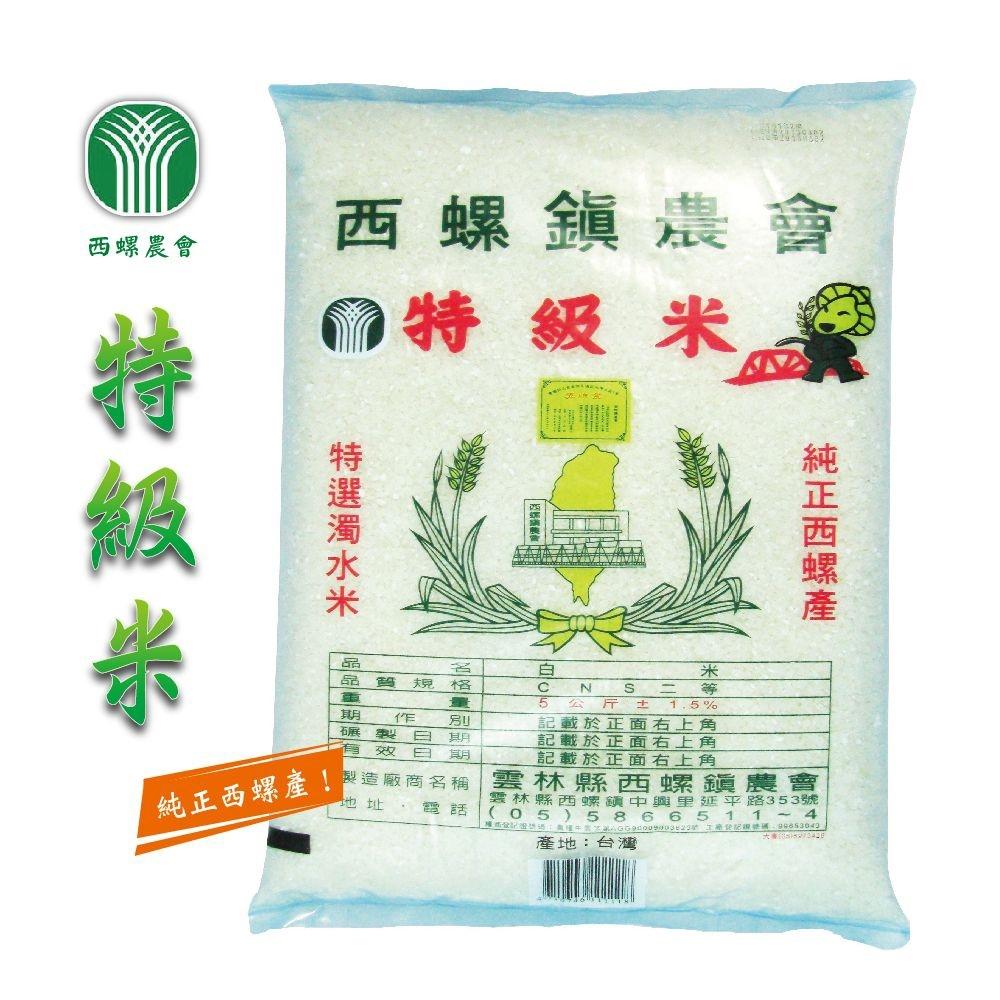 【西螺農會】特級米 (5kg / 包 x2包)