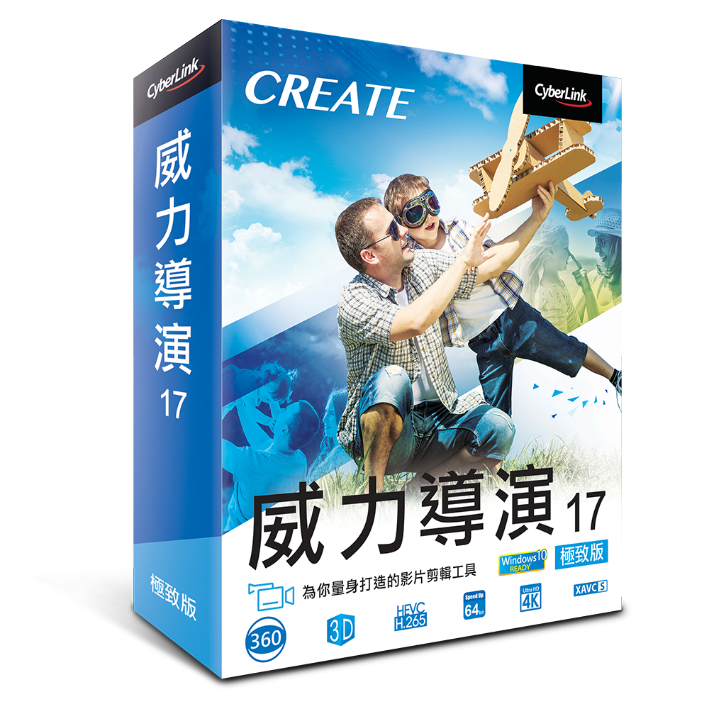 CyberLInk訊連 威力導演17 極致版