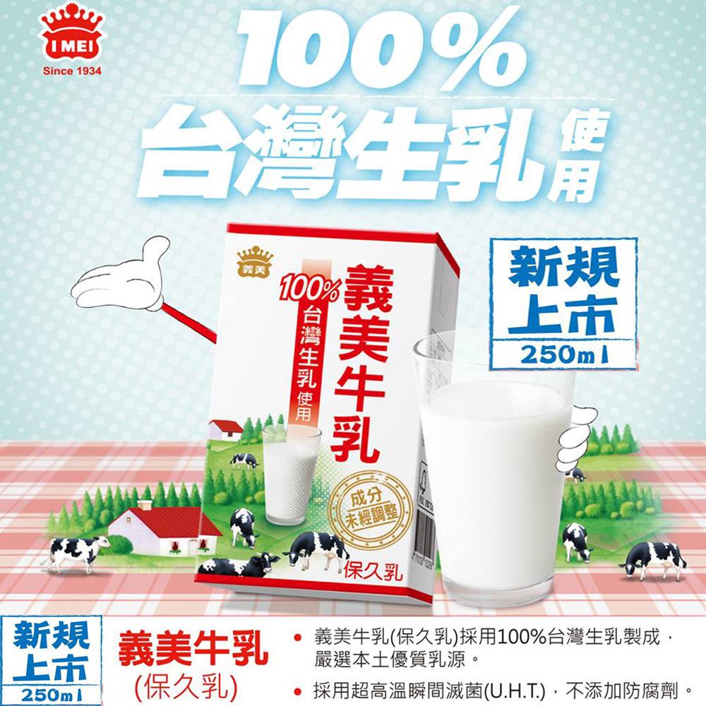 義美-大瓶保久乳48入(250ml/入)