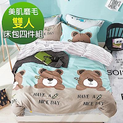 Ania Casa 格林小熊風 雙人四件式 柔絲絨美肌磨毛 台灣製 雙人床包被套四件組