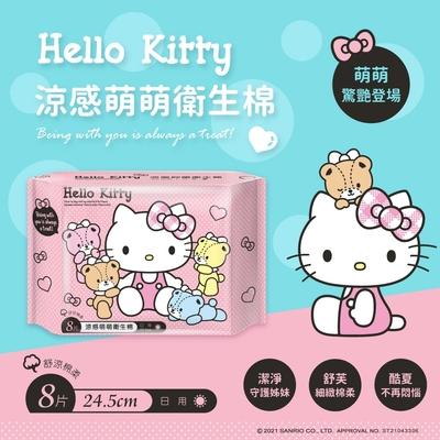 HELLO KITTY涼感萌萌衛生棉日用24.5cmx8片/包