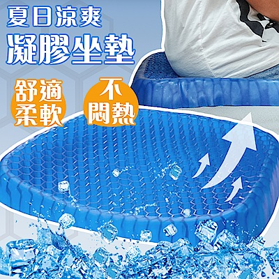 樂嫚妮 透氣蜂巢凝膠坐墊 (附袋盒裝)