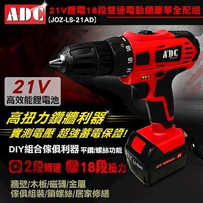 ADC艾德龍21V鋰電18段雙速電動鑽豪華全配組(JOZ-LS-21AD)