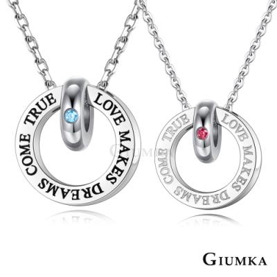 GIUMKA情侶對鍊 注定情緣 白鋼項鍊 藍鋯男鍊+紅鋯女鍊 一對價格