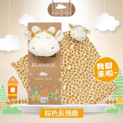 美國 Angel Dear 動物嬰兒安撫巾禮盒版 (棕色長頸鹿)
