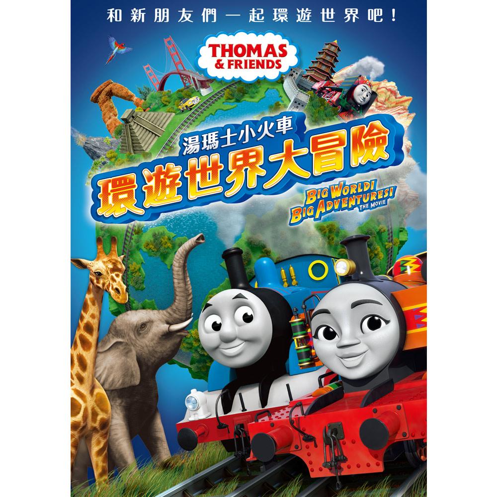 湯瑪士小火車:環遊世界大冒險 DVD