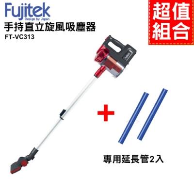 日本Fujitek富士電通 手持超強旋風吸塵器FT-VC313 紅色【加碼再送延長管2支】