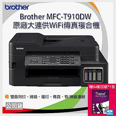 Brother MFC-T910DW 原廠大連供WiFi傳真複合機