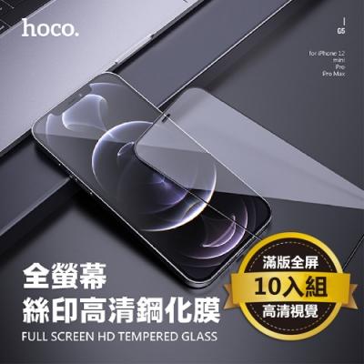 【hoco】iPhone12 Pro Max 6.7吋 全屏絲印黑邊高清鋼化膜 10入組