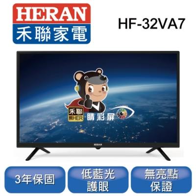 HERAN禾聯 32型 液晶顯示器 HF-32VA7