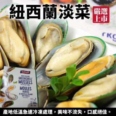 【海陸管家】紐西蘭半殼淡菜原裝盒(每盒800g/26-30顆) x3盒