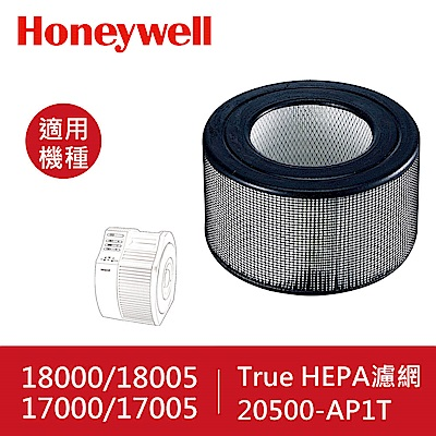 Honeywell True HEPA濾心20500