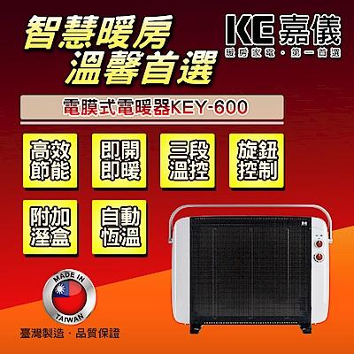 嘉儀即熱式電膜電暖器 KEY-600