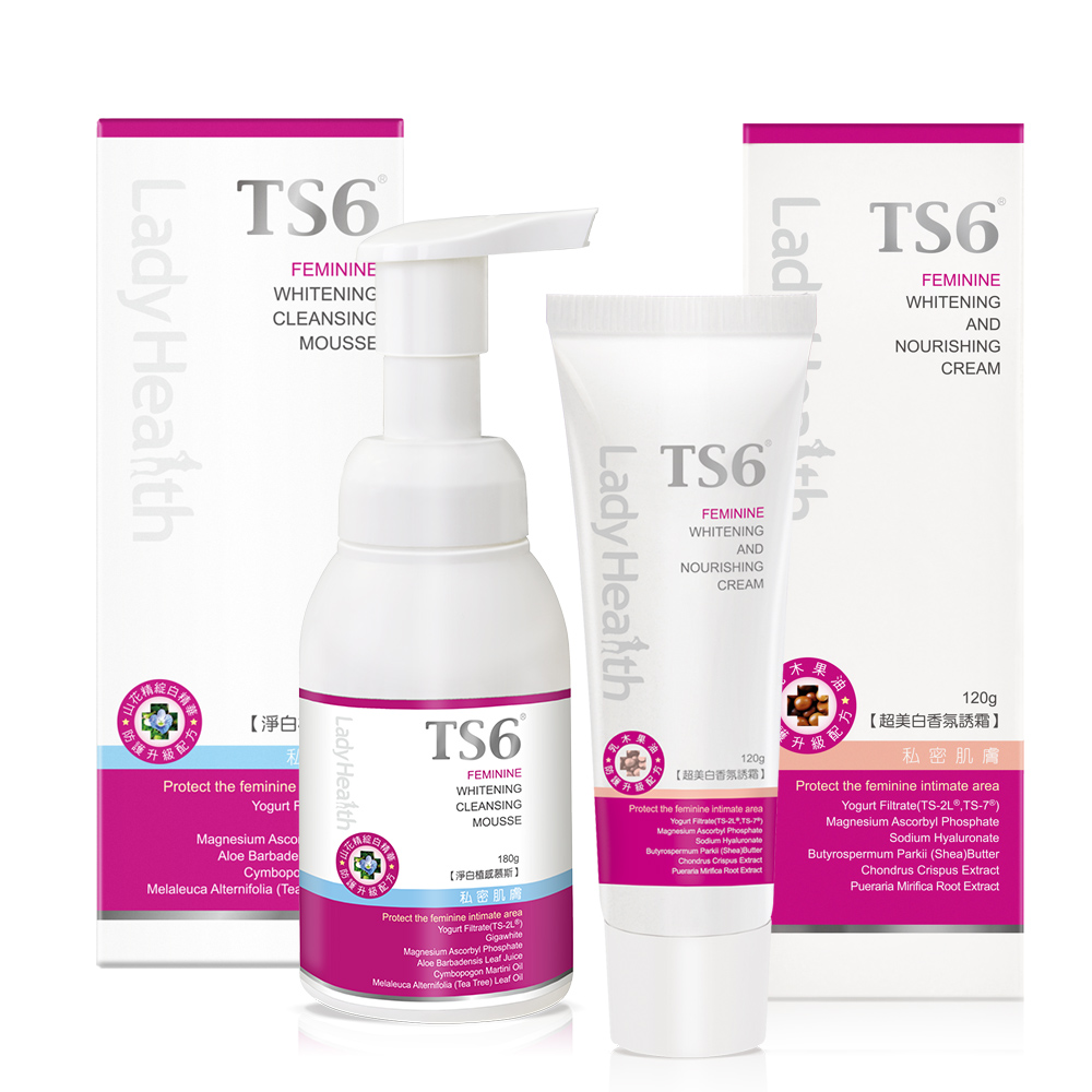 TS6護一生 私密淨白滋潤組(淨白植感慕斯180g+超美白香氛誘霜120g)