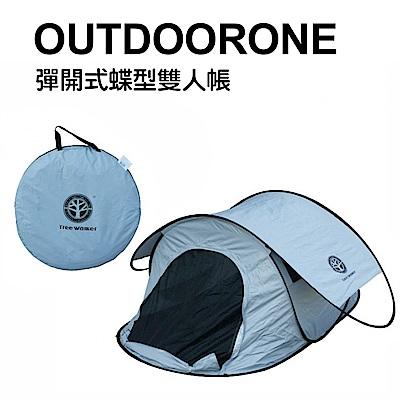 OUTDOORONE 彈開式蝶型雙人帳 快速雙人情侶帳棚 透氣遮陽通風款 速搭一秒帳篷