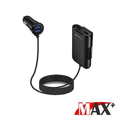 MAX+ QC3.0一拖四USB快充車充/後座充/快速充電 黑