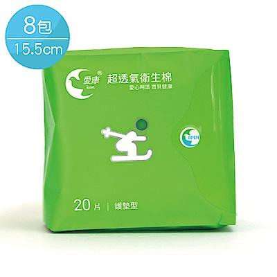 愛康 超透氣衛生棉15.5cm護墊型20片x8包組