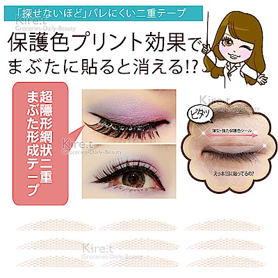 kiret 日本 超隱形無痕網狀蕾絲雙眼皮貼-細版4mm超值96枚入贈Y棒