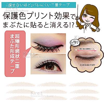 kiret 日本 超隱形無痕網狀蕾絲雙眼皮貼-細版4mm 96枚入