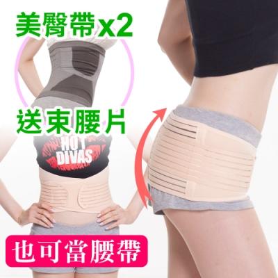 【JS嚴選】法式纖腰提臀二合一美體帶(美臀帶*2+束腰片)