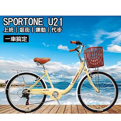 SPORTONE U21 24吋7速SHIMANO 文藝小清新淑女車 低跨點設計