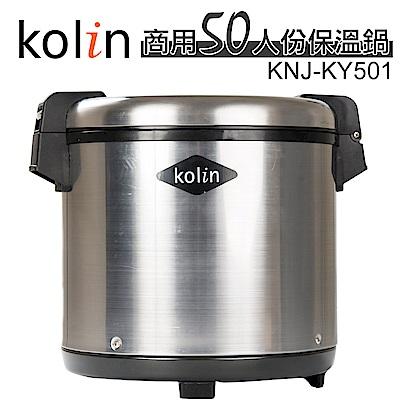 歌林kolin商用50人份保溫鍋(KNJ-KY501)