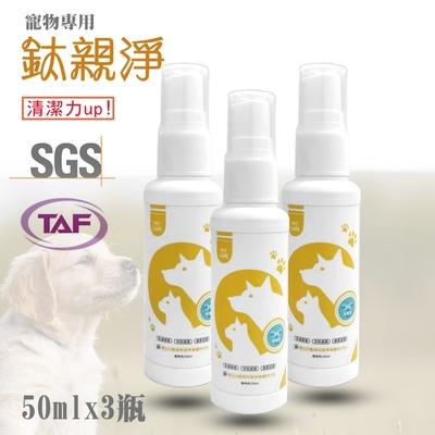 鈦親淨 寵物專用光觸媒二氧清潔液50ml噴霧瓶-3入組(PET503)