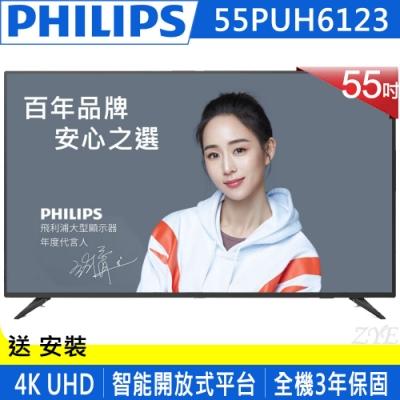 [館長推薦]PHILIPS飛利浦 55吋 4K UHD聯網液晶顯示器+視訊盒 55PUH6123