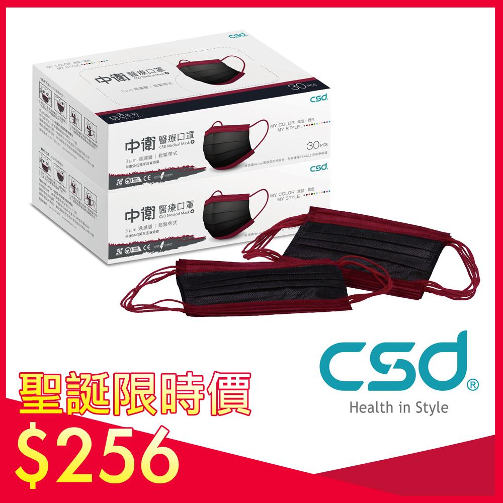 [時時樂限定]CSD中衛 醫療口罩M-玩色系列(30片x2盒入)-4款任選1