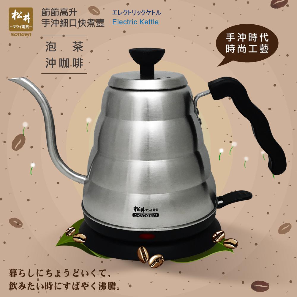 SONGEN松井 まつい手沖咖啡細口雲朵快煮壺/咖啡壺/電水壺(KR-379)