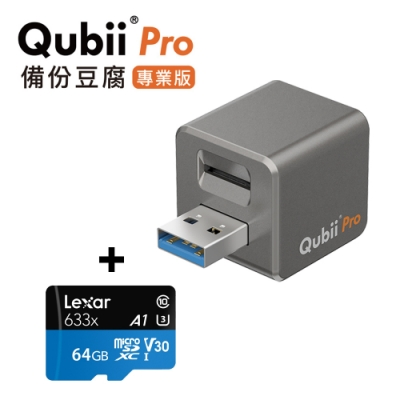 Qubii Pro備份豆腐專業版 + lexar 記憶卡 64GB