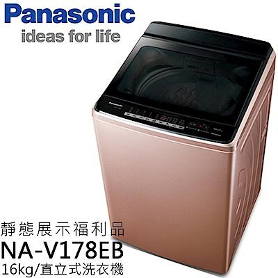 福利品 Panasonic國際牌 16KG 變頻直立式洗衣機 NA-V178EB-PN