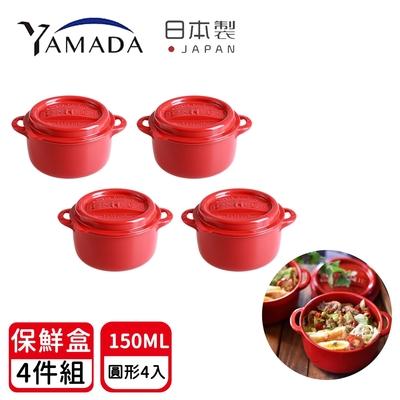 日本YAMADA 日本製可微波加熱鑄鐵鍋造型密封保鮮盒4入組-紅