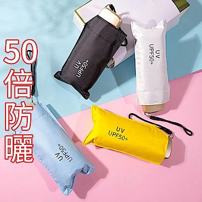 Shiny 50倍超防曬UPF50+ 體感降溫黑膠抗UV摺疊傘/晴雨傘 (5色) [限時下殺]