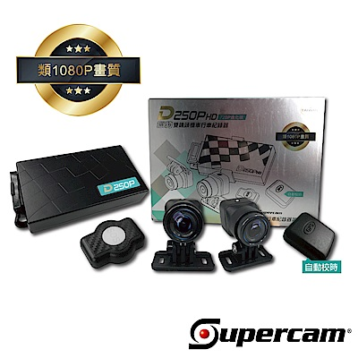 Supercam 獵豹D250P (類1080P)雙鏡頭機車行車紀錄器(NO.3608)