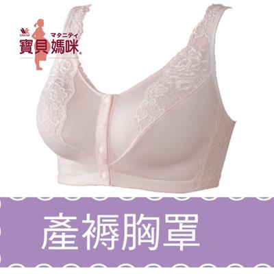 寶貝媽咪-產褥 D/G全罩式孕婦內衣(粉) 前開式哺乳背心款