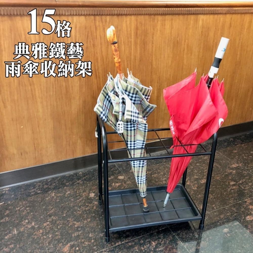 尊爵家Monarch 典雅鐵藝15格雨傘架 台灣製 多功能 雨傘架置物架 收納架 傘架 收納雨傘架