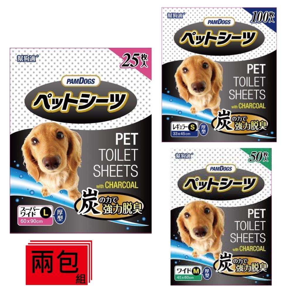 PamDogs幫狗適-寵物用厚型竹炭消臭尿布墊 - S尺寸 - 單包100入*兩包入