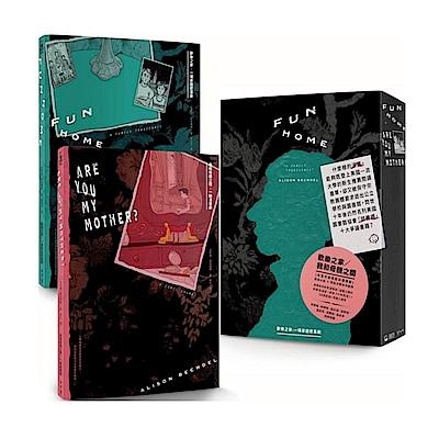 歡樂之家/我和母親之間(圖像小說X同志文學跨界經典,艾莉森‧貝克德爾「悲喜交家」完整典藏套