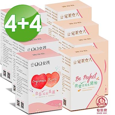 【仙桃牌】 通汝飲_美麗養成4+4調理組(QQ女孩4盒+完美女人4盒)